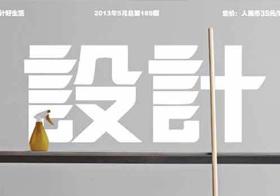 whenwatch 刊登于中国著名《设计》杂志 |2013