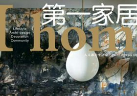WW-Kung Fu Time Clock published on chinese magazine 《第一家居》I HOME