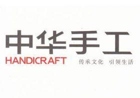 WW-Kung Fu Time Clock published on chinese magazine 《中华手工》HANDCRAFT